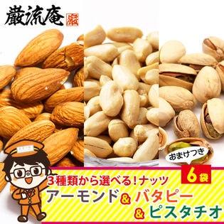 【6パック】3通りの組み合わせから選べる!「アーモンド」「バターピーナッツ」「ピスタチオ」