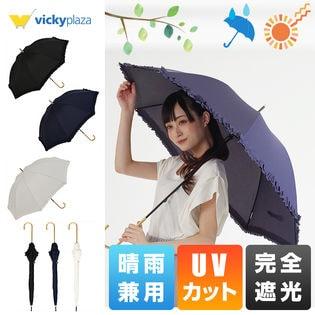 日傘 完全遮光 長傘 傘 晴雨兼用 | 遮熱 紫外線対策 UVカット 撥水 防水 日焼け対策