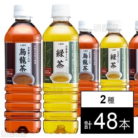 【サンプルの日】【48本】お茶屋さんの緑茶/お茶屋さんの烏龍茶