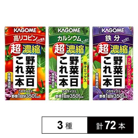 野菜一日これ一本超濃縮 3種セット(高リコピン/カルシウム/鉄分)