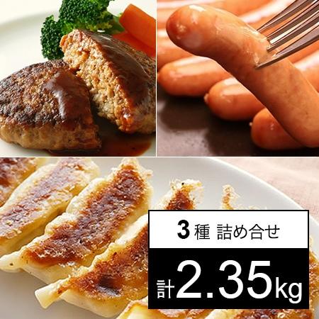 大人気おかず3種セット 【国産】(肉餃子15g×50個、あらびきウインナー1kg、あらびき焼きハンバーグ10個)