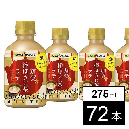 【サンプルの日】【72本】加賀棒ほうじ茶ラテPET275ml