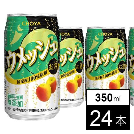 【サンプルの日】【24本】ウメッシュ350ml