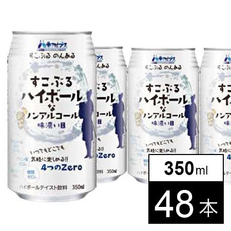 【サンプルの日】すこぶるハイボールなノンアルコール350ml