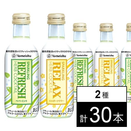 【サンプルの日】リフレッシュハーブカクテル/リラックスハーブカクテル