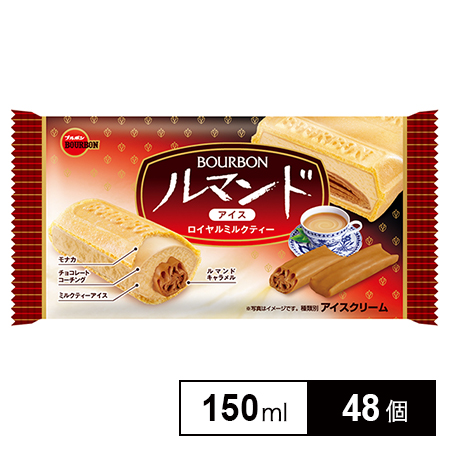 サンプルの日【48個】ルマンドアイスロイヤルミルクティー