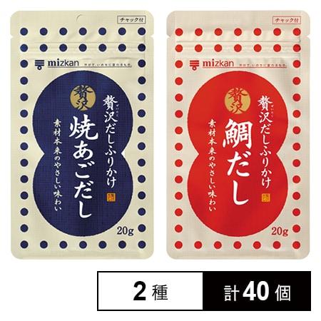 【サンプルの日】【40個】贅沢だしふりかけ 焼あごだし/鯛だし(各20g)