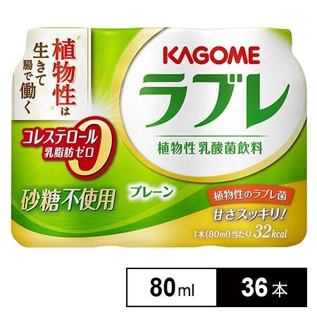 【36本】カゴメ ラブレ プレーン