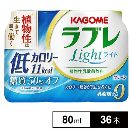 【36本】カゴメ ラブレ LIght プレーン