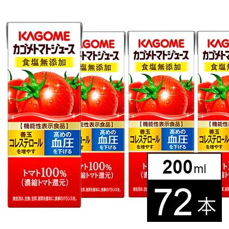 【72本】カゴメトマトジュース食塩無添加200ml