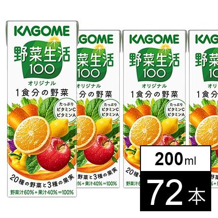 【72本】野菜生活100オリジナル200ml