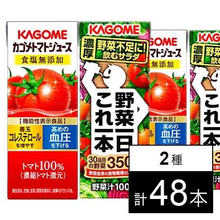 カゴメトマトジュース食塩無添加200ml(24本)/野菜一日これ一本(24本)
