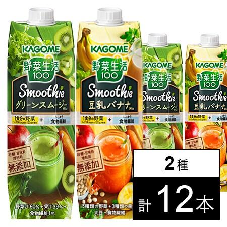 野菜生活100SmoothieグリーンスムージーMix1000g(6本)/豆乳バナナMix1000g(6本)
