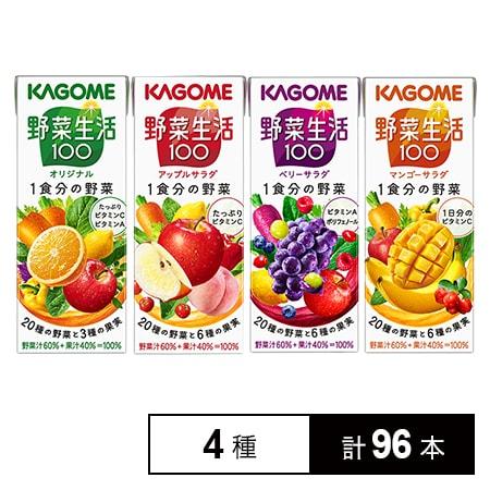 野菜生活100 4種セット(オリジナル/アップルサラダ/ベリーサラダ/マンゴーサラダ)