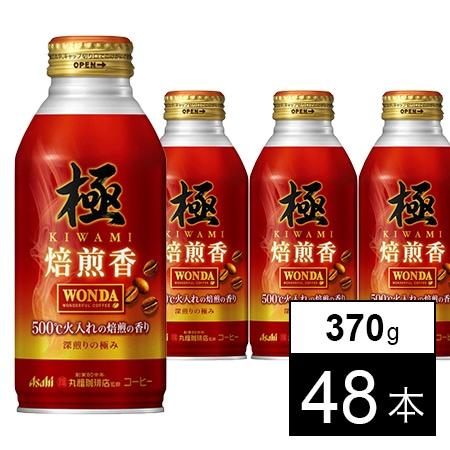 【48本】ワンダ 極 焙煎香 ボトル缶370g