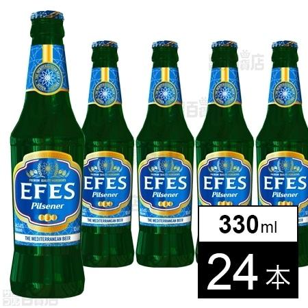 [24本]トルコ エフェスビール 330ml 瓶