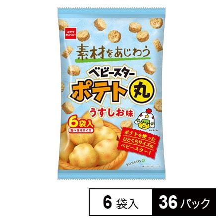 ベビースター ポテト丸(うすしお味)6袋入 36パック