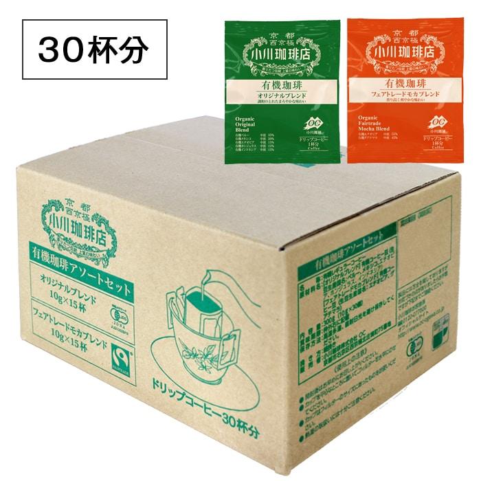 小川珈琲店有機珈琲 アソートセット ドリップコーヒー30杯分