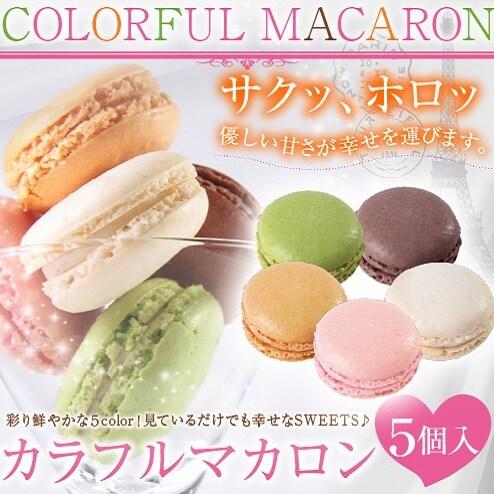 カラフルマカロン 5個入り | 5種類の味が楽しめる。サクッ、ホロッ優しい甘さが幸せを運びます
