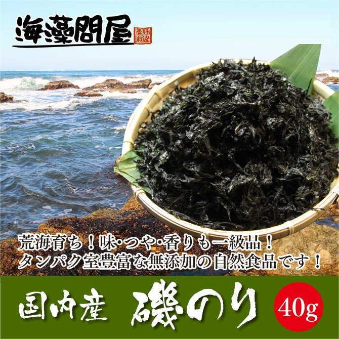 乾燥「磯のり(岩のり)」 味噌汁の具材 海苔 無添加食品(40g)