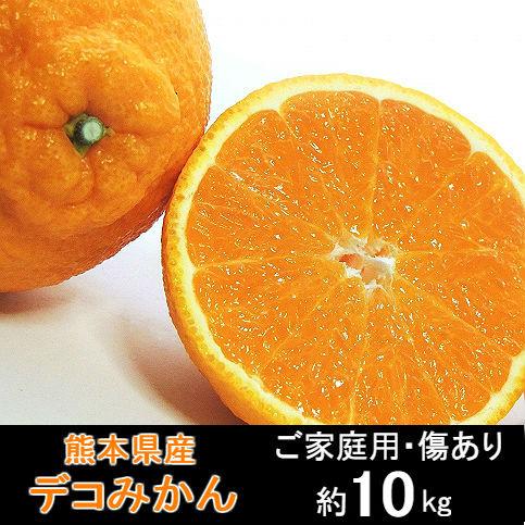 【約10kg】熊本県産 熟 デコみかん(ご家庭用、傷あり)