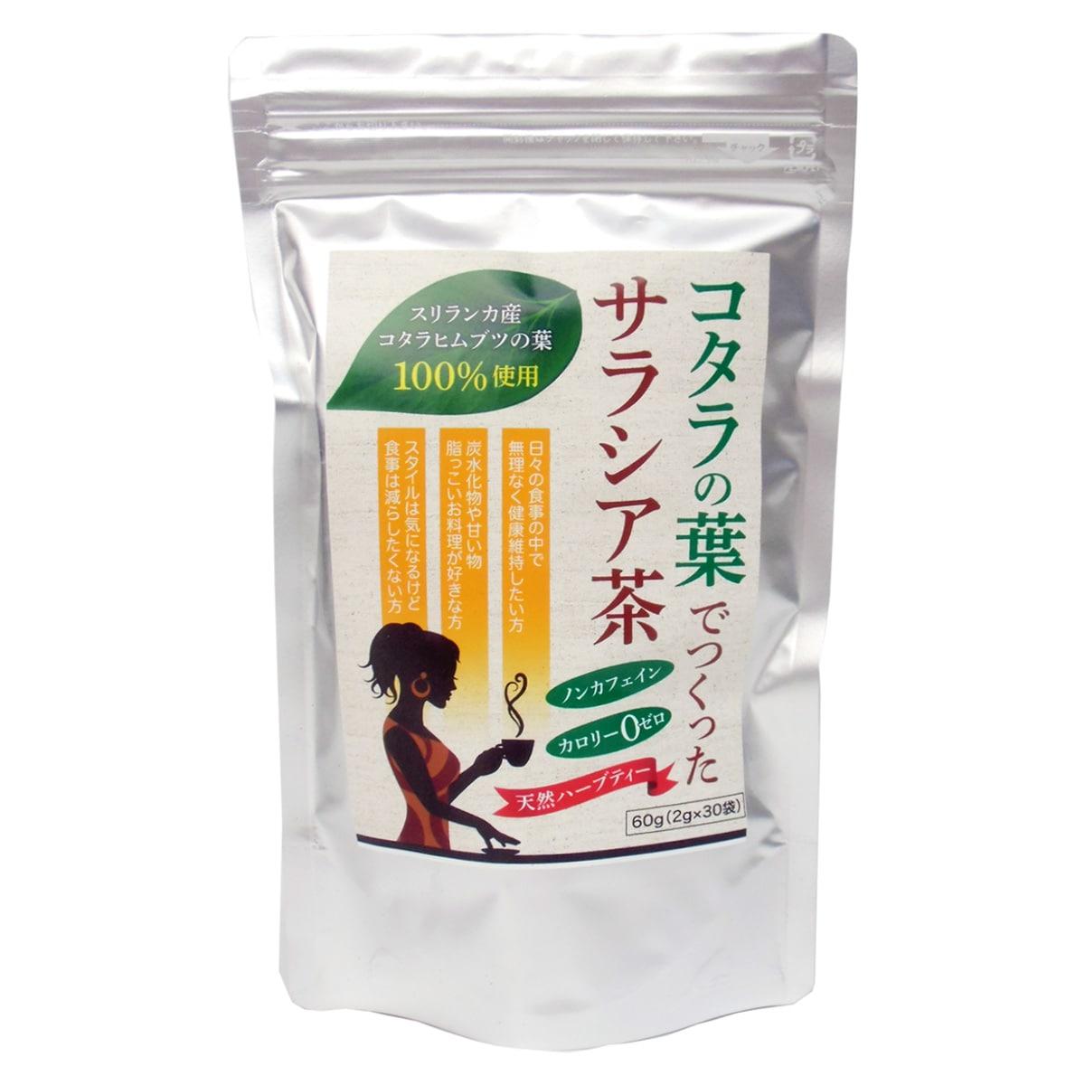 【60g (2g×30袋)】コタラの葉でつくったサラシア茶 (茶葉タイプ)