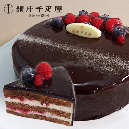 銀座千疋屋 ラズベリーのチョコレートケーキ ※5号サイズ