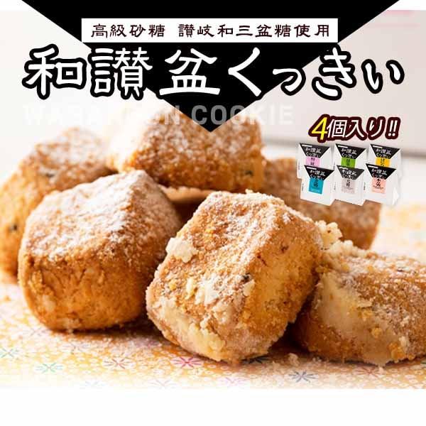 【和三盆】和三盆クッキー×4箱