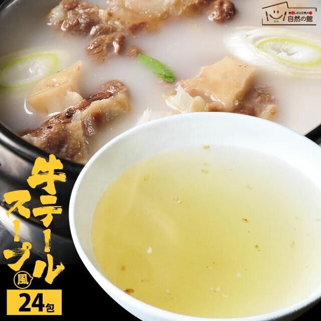 【24包】テールスープ風スープ