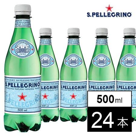 【サンプルの日 30名様】イタリアの炭酸入りナチュラルミネラルウォーター「サンペレグリノ」