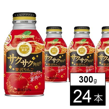 【サンプルの日 30名様】ポッカサッポロ サクサク角切り贅沢りんご 缶300g×24本