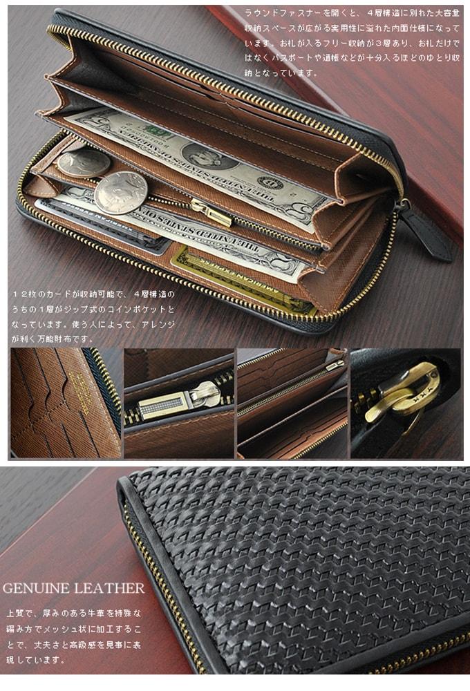 1ec5840a1119 上質で、厚みのある牛革を特殊な編み方でメッシュ状に加工した丈夫さと高級感を兼ねそろえた最高級のシングルラウンドファスナー長財布です。