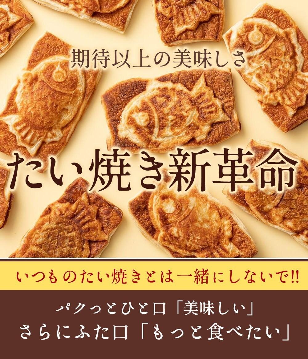 焼き クロワッサン 鯛