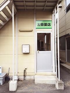 サンプル百貨店太田薬店