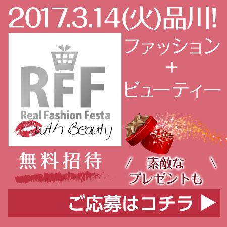 RFF募集