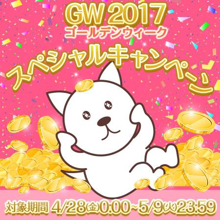GWキャンペーン