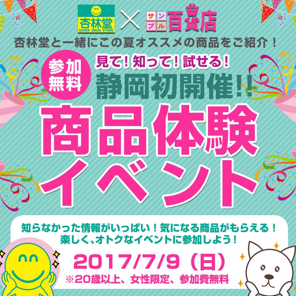 サンプル百貨店in杏林堂