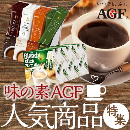 味の素AGF特集