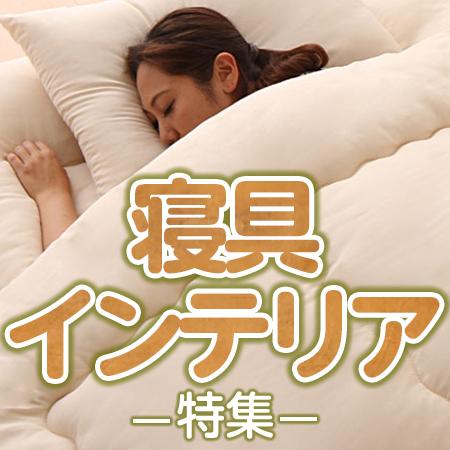 寝具・インテリア特集