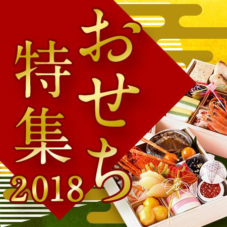 2018おせち特集