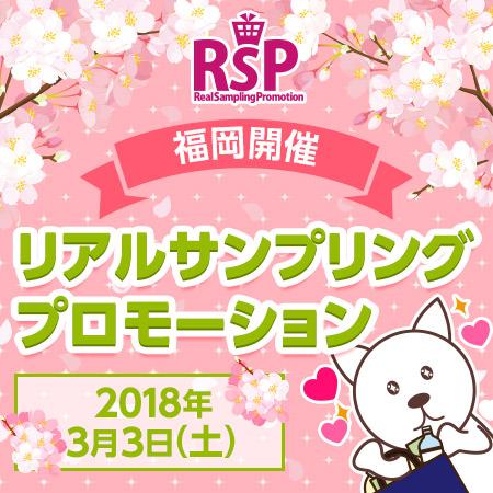 RSP福岡