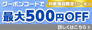 100円クーポン特集