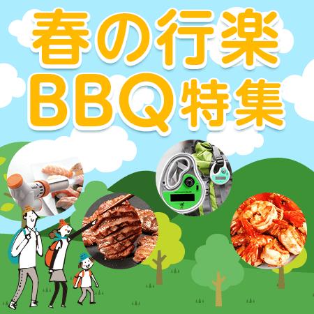 春の行楽・BBQ特集