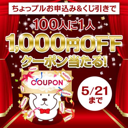 1000円オフクーポンが当たる!
