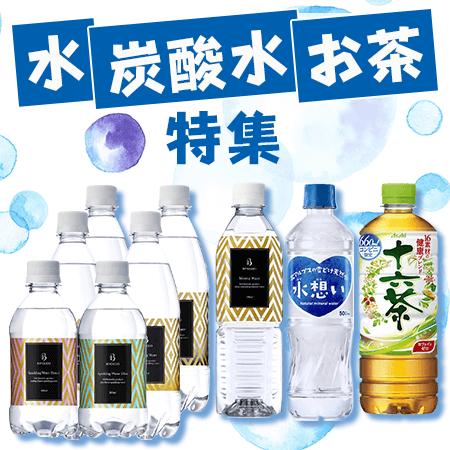 水・炭酸水・お茶特集