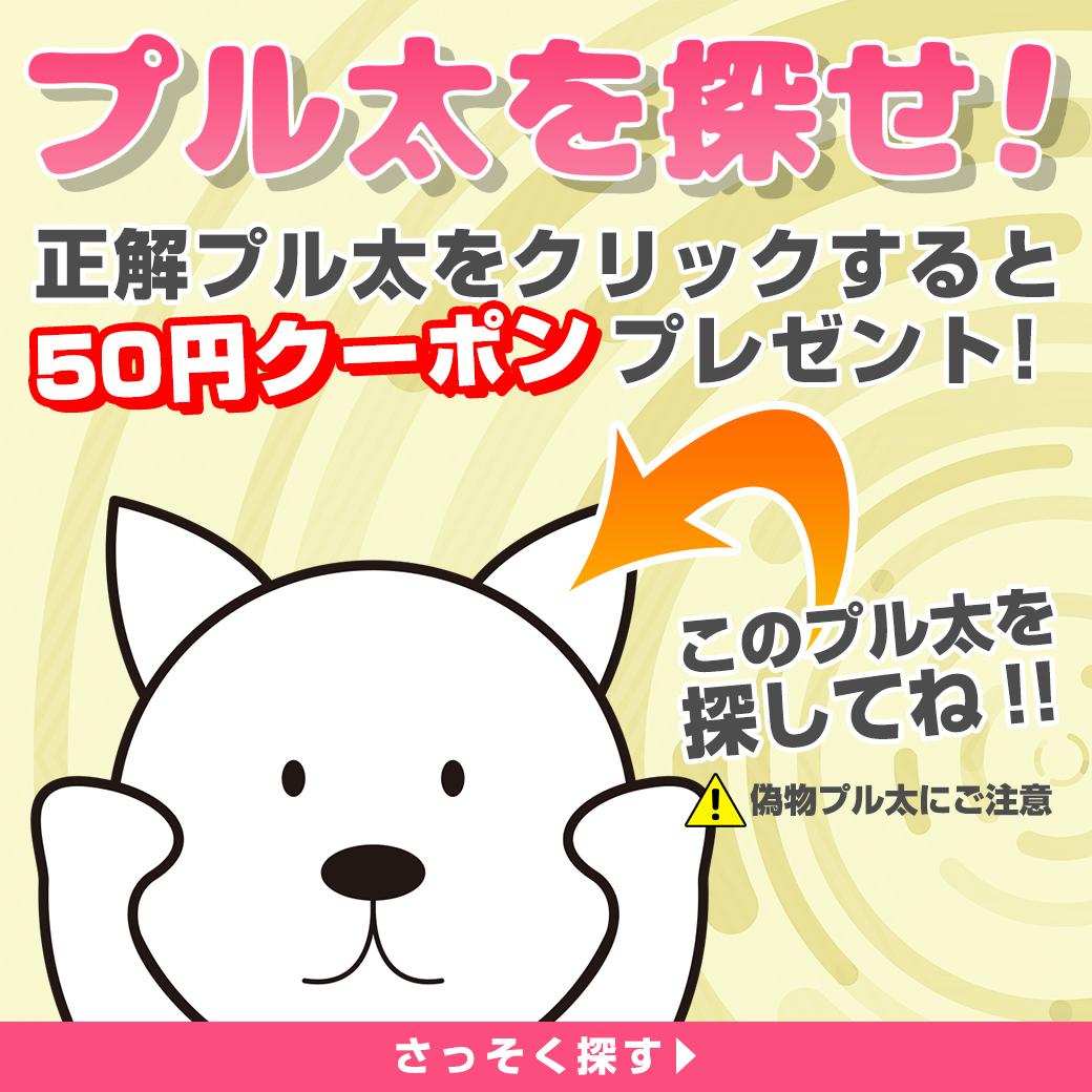 プル太を探せ!50円OFFクーポンプレゼントキャンペーン