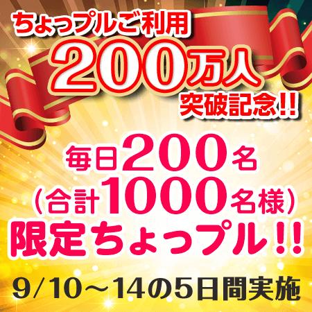 利用者数200万人突破記念!!キャンペーン