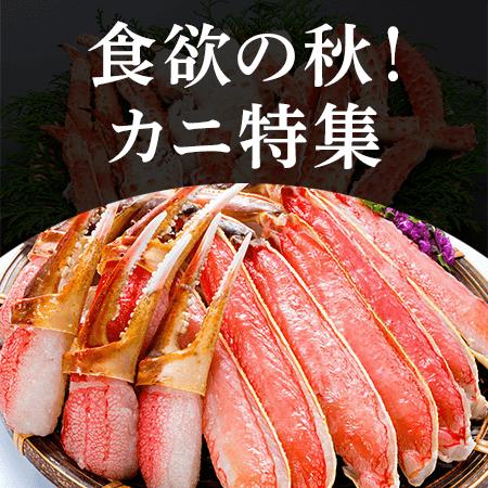 食欲の秋!カニ特集